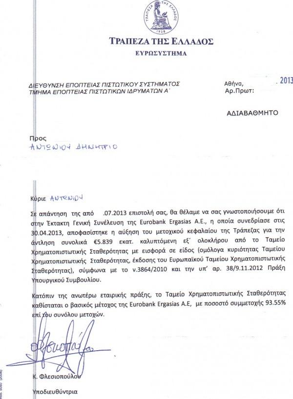 amyntika.gr : image30 Αγνοήστε τις οφειλές σας στην Eurobank… Δεν μπορεί να σας κάνει ΤΙΠΟΤΑ!