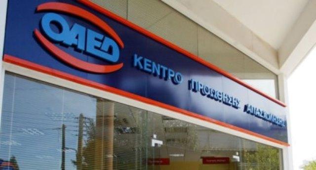 amyntika.gr : oaed akros empisteutikon.gr  Νέο πρόγραμμα από τον ΟΑΕΔ για 50.000 άνεργους