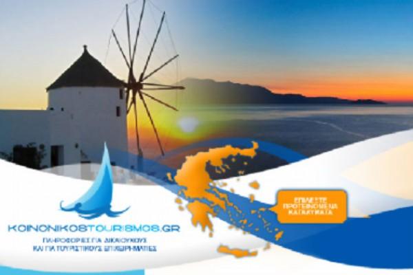 amyntika.gr : 1299672214 koinonikos tourism 600x400 Απο σήμερα οι αιτήσεις συμμετοχής στον Κοινωνικό Τουρισμό