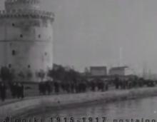 Φιλμ ντοκουμεντο: Η Θεσσαλονίκη του Α' Παγκοσμίου Πολέμου