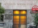 Η εισαγγελέας «δένει» το κατηγορητήριο για το… φαγοπότι στο Μετοχικό Ταμείο Στρατού