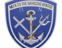 Η ώρα της κατάταξης στο Πολεμικό Ναυτικό